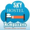 Sky Hostel Astrakhan   Скай Хостел в Астрахани