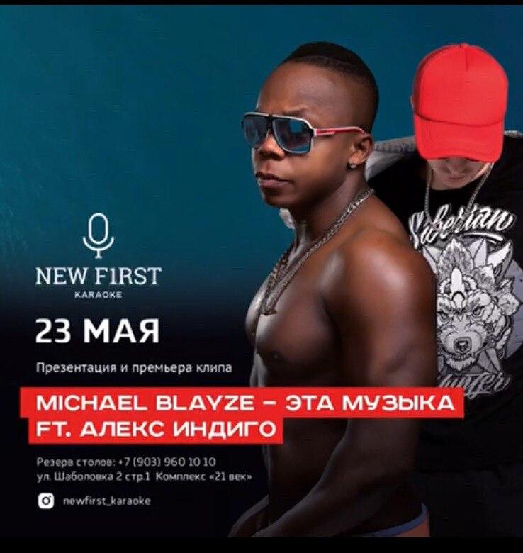 Michael Blayze |
