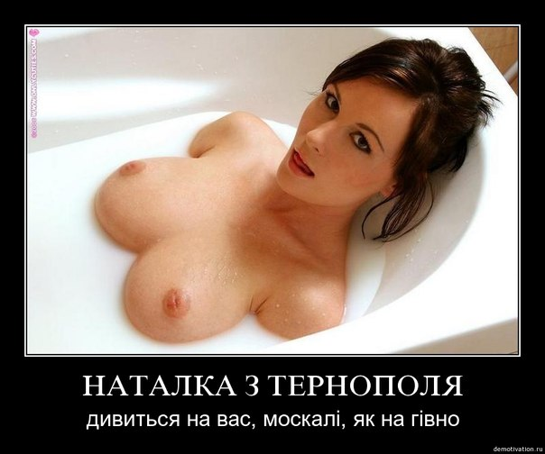 Наталка з Тернополя
