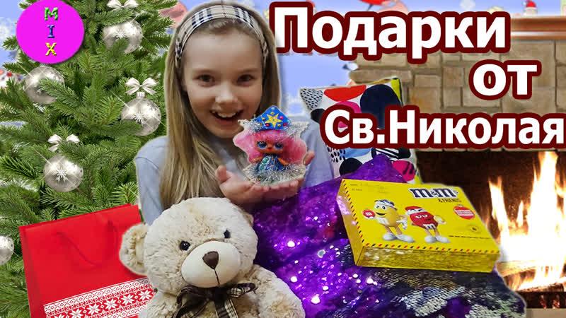 ПОДАРКИ на день Святого Николая 2018🎁Снегурочка ЛОЛ и Вкусняшки🎉ПОДАРКИ под ПОДУШКОЙ\\СтасяМикс