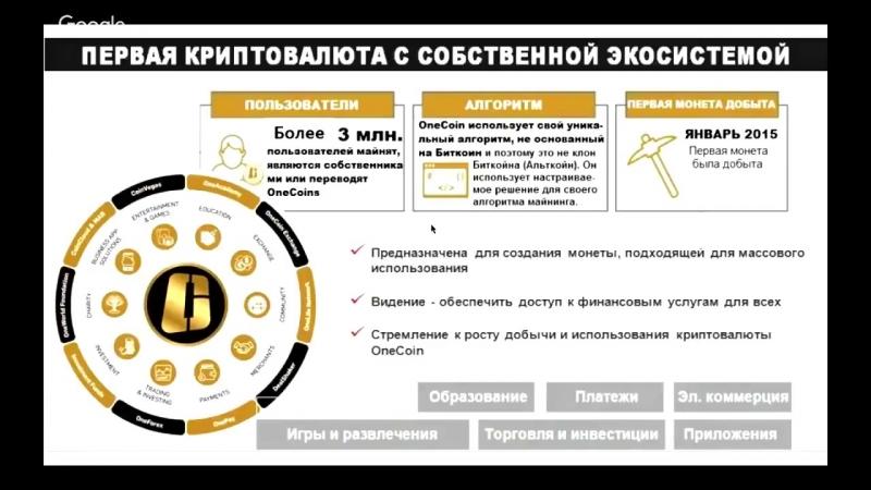 Презенация ЭкоСистема OneCoin и криптовалюта ONE, сообщество OneLife, цифровой сервис для сделок DealShaker 13.03.2018