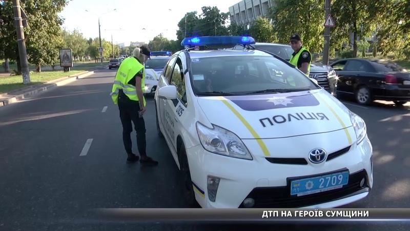ДТП на вулиці Героїв Сумщини за участі Land Cruiser та Opel Astra