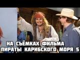 Pirates of the Caribbean 5 (2017) - Большое видео со съёмок фильма