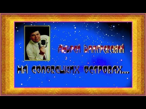А.Дмитревский НА СОЛОВЕЦКИХ ОСТРОВАХ