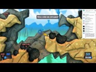 [ЗАПИСЬ ТРАНСЛЯЦИИ] Игровой час в Worms Revolution