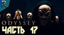 ОХОТА НА КУЛЬТ КОСМОСА ЛЕГЕНДАРКИ ➤ ASSASSIN'S CREED Odyssey Одиссея ➤ 17