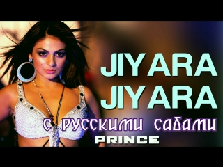Jiyara Jiyara - Prince ¦ Hindi Dance Songs ¦ Neeru Bajwa, Vivek Oberoi ¦ Alisha Chinai, Hard Kaur (рус.суб.)