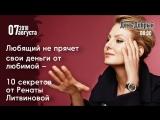 Любящий не прячет свои деньги от любимой – 10 секретов от Ренаты Литвиновой