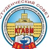 Казанская ГАВМ имени Н.Э. Баумана