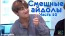 KPOP СМЕШНЫЕ АЙДОЛЫ 10 TRY NOT TO LAUGH CHALLENGE FUNNY MOMENTS KPOP BTS EXO GOT7