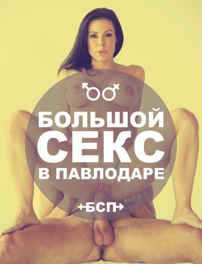 Секс знакомства в павлодаре бесплатно секс знакомства в севастополя