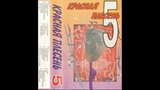 КРАСНАЯ ПЛЕСЕНЬ - НОВЫЙ ГОД. КАССЕТНАЯ ВЕРСИЯ. 5 АЛЬБОМ. 1994