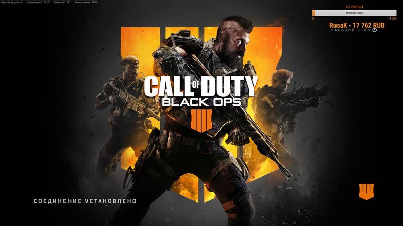 Call of Duty Black Ops 4 Старт розыгрыша на Black Ops 4 после 500 подписок твича или ютуба
