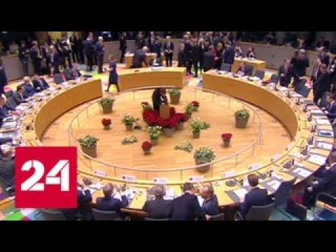 Возможный срыв Brexit и судьба Терезы Мэй - главные темы саммита ЕС в Брюсселе - Россия 24