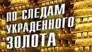 Дмитрий Перетолчин Александр Мосякин Сколько золота должны вернуть России
