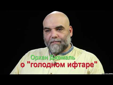 Орхан Джемаль Голод – специфическая вещь