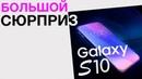 Супер фишка Galaxy S10! iOS12 beta для iPhone и крутые разработки Darpa и Festo