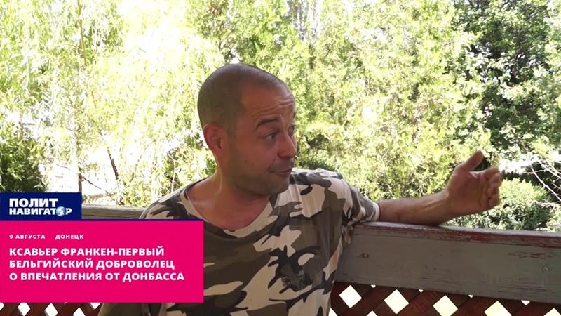 Ксавьер Франкен - первый бельгийский доброволец поделился впечатлениями от Донбасса