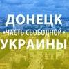 Это Донецк, детка! [Типичный городок)))