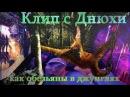 Клип с днюхи _Как обезьяны в джунглях.Ютуб