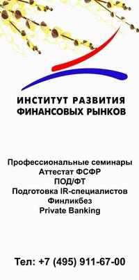 Институт развития финансовых рынков