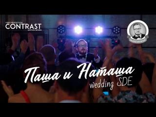 Wedding SDE  | Паша & Наташа | интервью | Ведущий Андрей Буриков