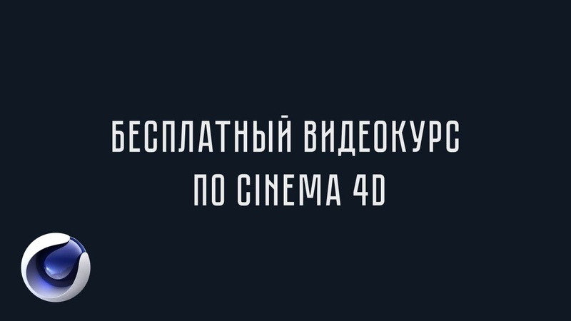 Бесплатный видеокурс по Cinema 4D - Урок 2 - Вьюпорт (Viewport) в Cinema 4D