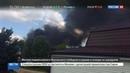 Новости на Россия 24 • Над аэродромом Раменское поднимается столб черного дыма