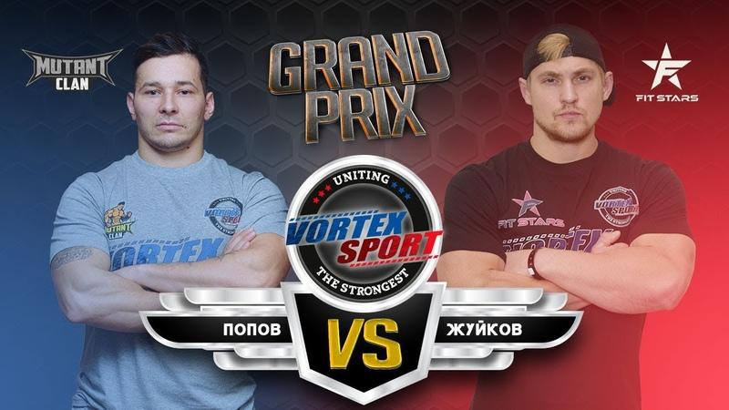 АРСЕНИЙ ЖУЙКОВ VS АРТЕМ ПОПОВ FITSTARS VS MUTANT CLAN! VORTEX SPORT GP №3