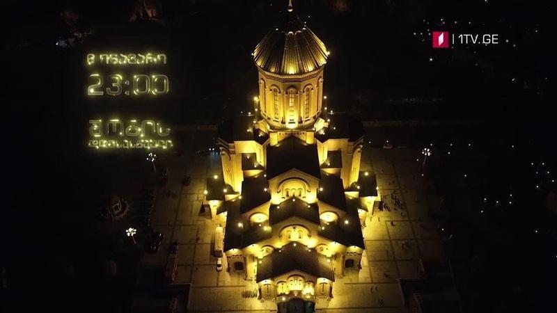 შობის დღესასწაული - პირდაპირი ტრანსლაცია სამების საკათედრო ტაძრიდან