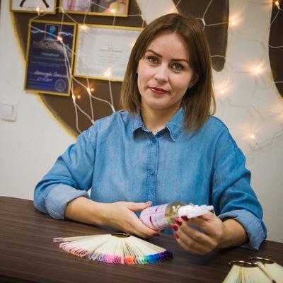 Александра Осокина