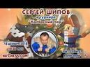 Сергей Шипов 🎤 в блиц турнире Колбасный пир ⚔ 16 12 2018 19 50 ♕ Шахматы