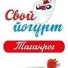 "Закваски ""Свой йогурт"" Таганрог"