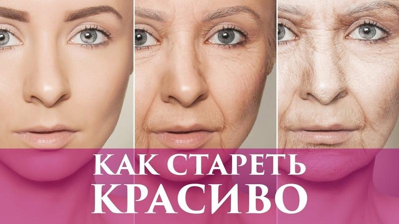 КАК СТАРЕТЬ КРАСИВО | Секреты красивого старения от Элины Камирен