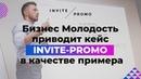 Бизнес молодость приводит кейс Invite Promo в качестве примера