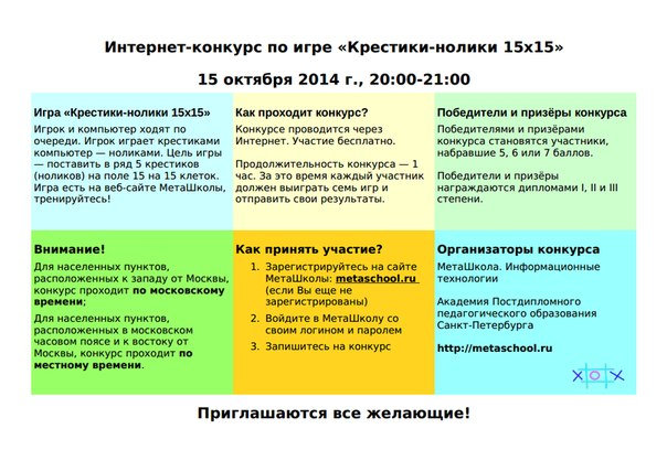 http://metaschool.ru/pub/konkurs/tic-tac-toe-2014-10.php