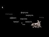 Русский язык за 18 минут.