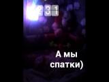 спокойной ночи)