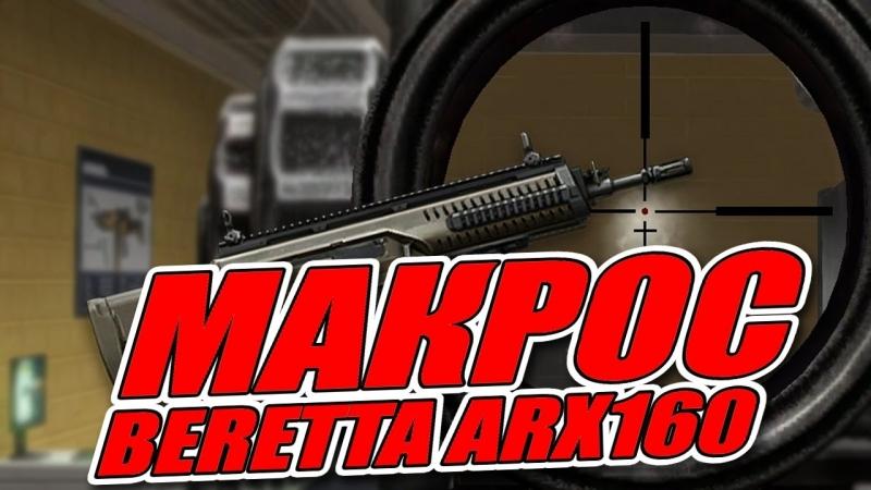 Warface- Макрос на Beretta ARX 160, без отдачи.