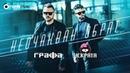 Grafa Iskrata - Neochakvan Obrat (Official Video)