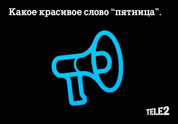my tele2 ru отключить услугу