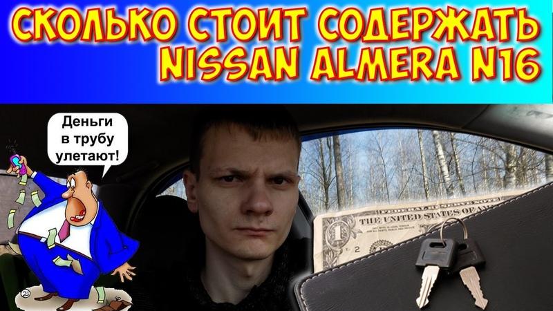 Сколько стоит содержать Nissan Almera N16