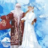Дед Мороз и Снегурочка 2016 г. Запорожье