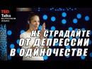 TED на русском НЕ СТРАДАЙТЕ ОТ ДЕПРЕССИИ В ОДИНОЧЕСТВЕ