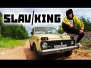 SLAV KING - Boris vs. DJ Blyatman