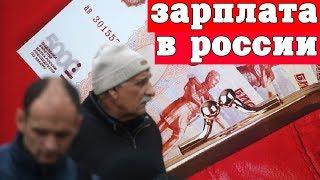 Можно ли выжить на зарплату в России