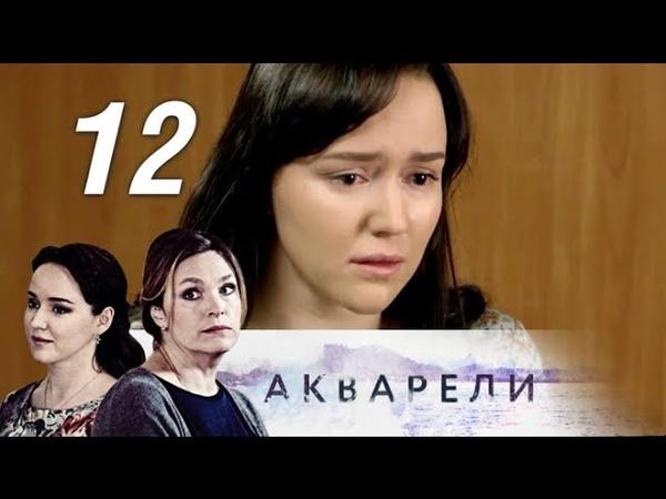 Акварели. 12 серия (2018) Мелодрама @ Русские сериалы