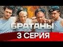 Братаны. 3 серия