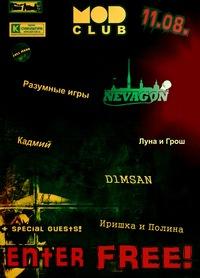 11.08. - MOD, СВОБОДНЫЙ ВХОД!TRASH- PARTY