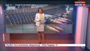 Новости на Россия 24 • Украина оказалась в центре оружейного скандала